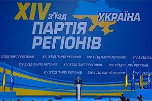 Янукович сорвал овации делегатов