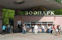 Директора киевского зоопарка уволят