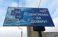 Партия регионов обвинила в кровопролитии Януковича и его окружение
