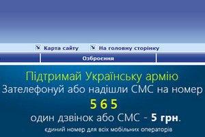 Українці перерахували армії понад 80 млн гривень