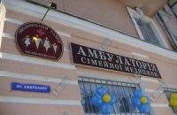 В Киеве на Оболони открыли новую амбулаторию семейной медицины