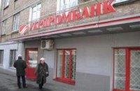 """""""Укрпромбанк"""" передал в """"Родовид Банк"""" всех вкладчиков"""