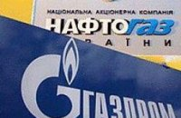 """Сегодня в Москве начинаются переговоры """"Нафтогаза"""" и """"Газпрома"""""""