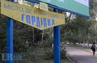 Наблюдатели ОБСЕ прибыли в оккупированную Горловку