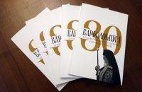 У Києві презентували книжку до 30-річчя патріаршого служіння Варфоломія