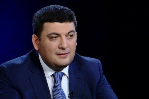 Гройсман: в результате децентрализации в бюджет Кузнецовска поступило 18 млн гривен