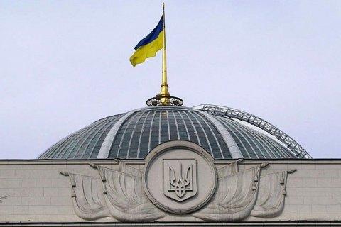 Рада прийняла закон про реінтеграцію Донбасу