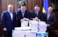 Дело экс-налоговиков Януковича-Клименко передано в суд, - Аваков