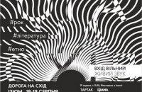 """В Изюме и Ивановке пройдет фестиваль """"Дорога на Восток"""", организованный Сергеем Жаданом"""