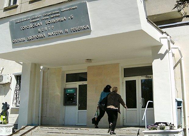 Севастопольская городская больницы №5 – Центра охраны здоровья матери и ребенка