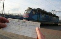 Отменены три поезда с востока Украины