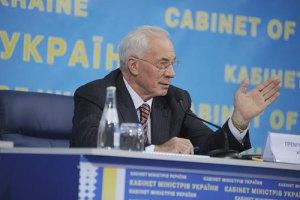 У Азарова завершили оцінку ризиків асоціації з ЄС