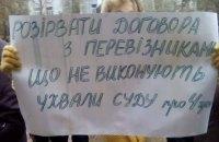 Херсонцы вышли на протест из-за отказа маршрутчиков возить пассажиров за 4 гривны