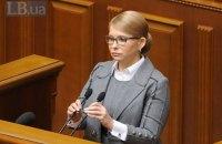 Тимошенко потребовала приступить к формированию нового правительства