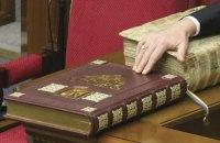 Изменения в Конституцию: что происходит и какие могут быть последствия