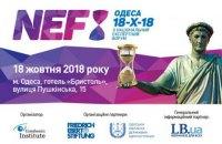 Завершується реєстрація для ЗМІ на X Національний Експертний Форум в Одесі