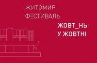 """У Житомирі пройде міждисциплінарний фестиваль """"Жовтень в Жовтні"""""""