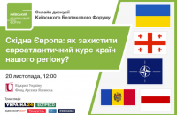 """Трансляция онлайн дискуссии КФБ """"Как защитить евроатлантический курс стран нашего региона?"""""""