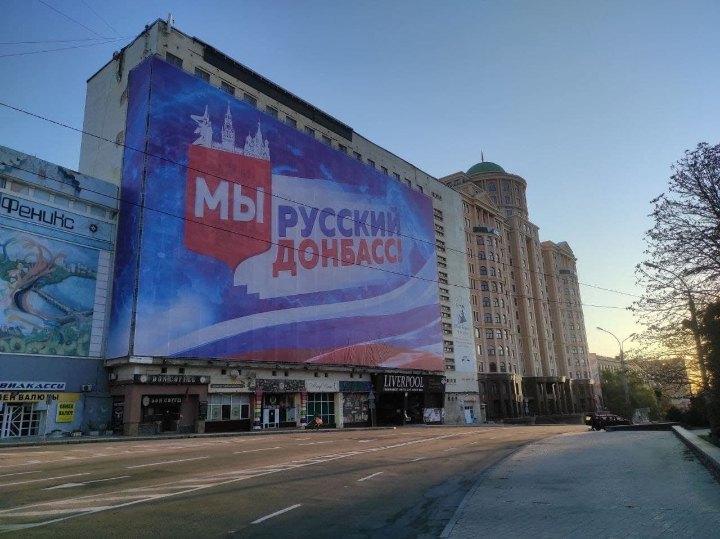 Заклики голосувати на виборах у Держдуму РФ в окупованому Донецьку
