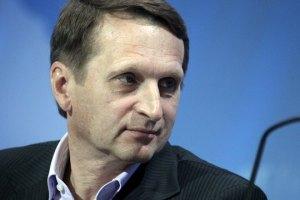 Нарышкин, возможно, обсудит с руководством Украины газовый вопрос
