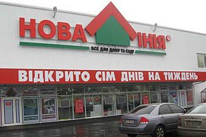 """""""Эпицентр К"""" и """"Новая линия"""" объединятся"""