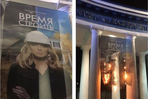 """На колоннаде стадиона """"Динамо"""" сожгли баннер с изображением жены Медведчука"""