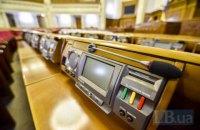 СБУ і ДБР проводять слідчі дії в Раді через сенсорну кнопку
