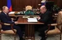 Путин предложил Мишустина на должность главы правительства