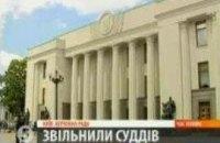 Судью ВС Волкова уволили за нарушение присяги