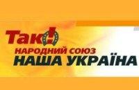"""""""Наша Украина"""" хочет сотрудничать с 17 партиями"""