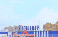 """Галина Герега: """"Епіцентр"""" у Первомайську відбудують, працівників переведуть у інші торговельні центри"""