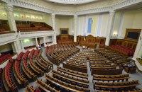 Рада отменила пленарное заседание в пятницу