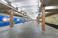 Рух поїздів у київському метро обмежували через технічний збій