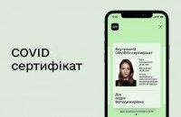 """Згенерувати COVID-сертифікат на порталі """"Дія"""" можна буде наприкінці вересня, - Мінцифри"""