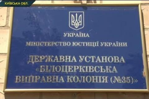 Прокуратура почала розслідування за фактом розтрати ліків для ув'язнених у колонії Київської області