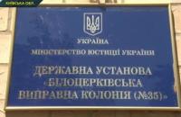 Прокуратура начала расследование по факту растраты лекарств для заключенных в колонии Киевской области