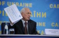 Азаров обозвал профанами противников Таможенного союза