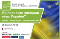 22 травня відбудеться онлайн дискусія Київського Безпекового Форуму щодо посилення західного курсу України