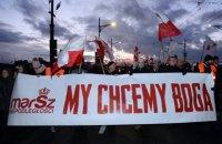 """Поляки вышли на многотысячный марш независимости в Варшаве под лозунгом """"Мы хотим Бога"""""""