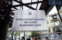 Фонд гарантування вкладів оприлюднив списки боржників збанкрутілих банків