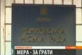 Мэра Немирова арестовали за получение взятки