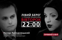 """Назар Холодницкий - гость программы """"Левый берег с Соней Кошкиной"""""""