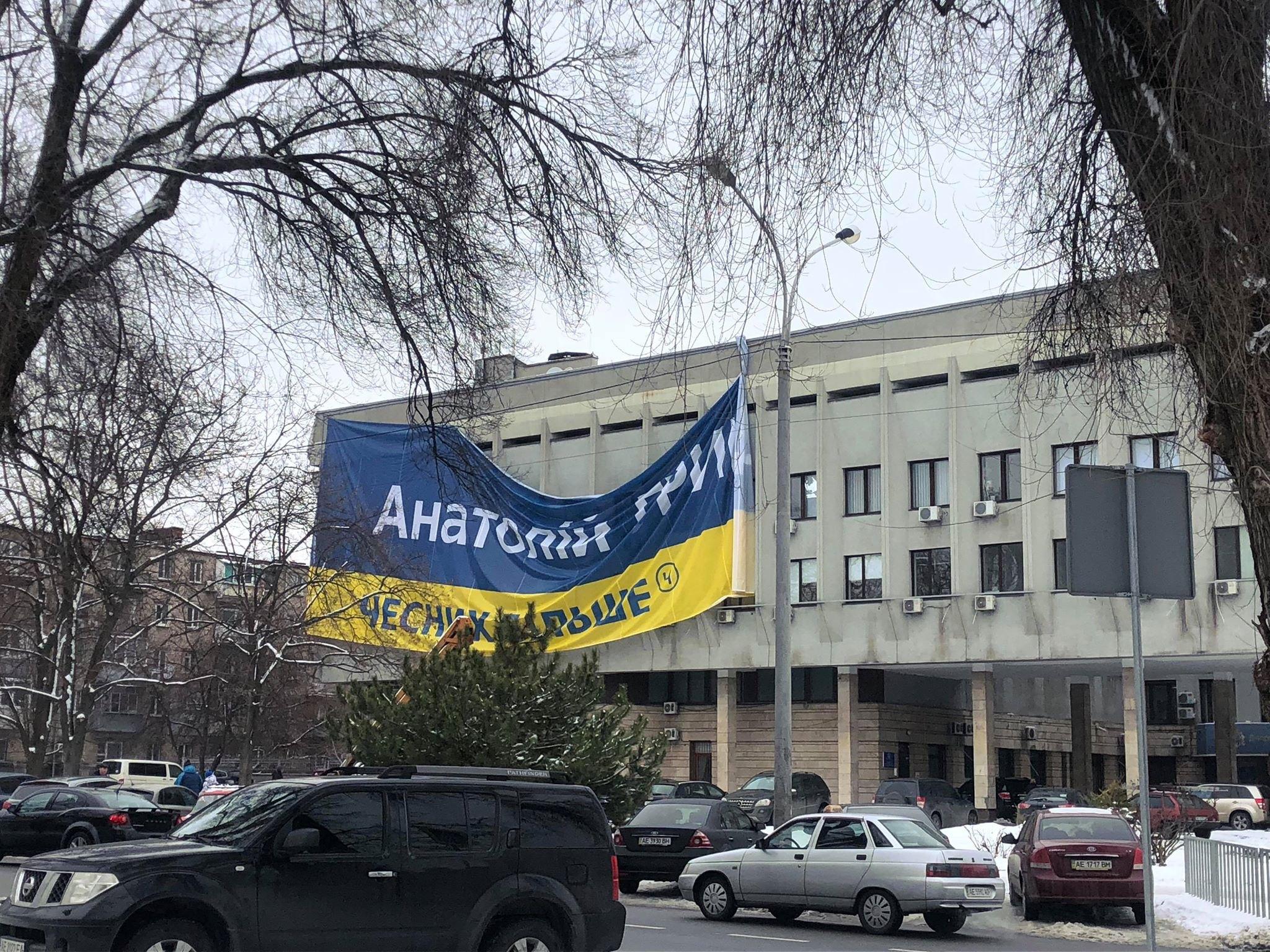 Реклама Гриценка на будівлі, де раніше був осередок 'УКРОПу'