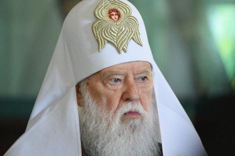"""Філарет подав позов до архієпископа Євстратія про """"захист честі і гідності"""""""