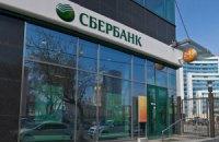Сбербанк России получил более 570 млн грн прибыли в Украине