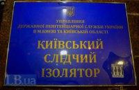 У Київському СІЗО ув'язнені сплять на підлозі і не працює система опалення
