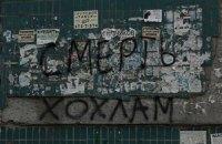 """Милиция ищет разрисовавших Днепропетровск надписями """"Смерть хохлам!"""""""
