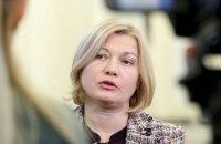 Геращенко 16 травня подасть підсумковий звіт своєї роботи в ТКГ