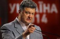 Порошенко ожидает от России отмены решения о вводе войск в Украину