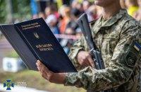 143 курсанти Національної академії СБУ склали присягу